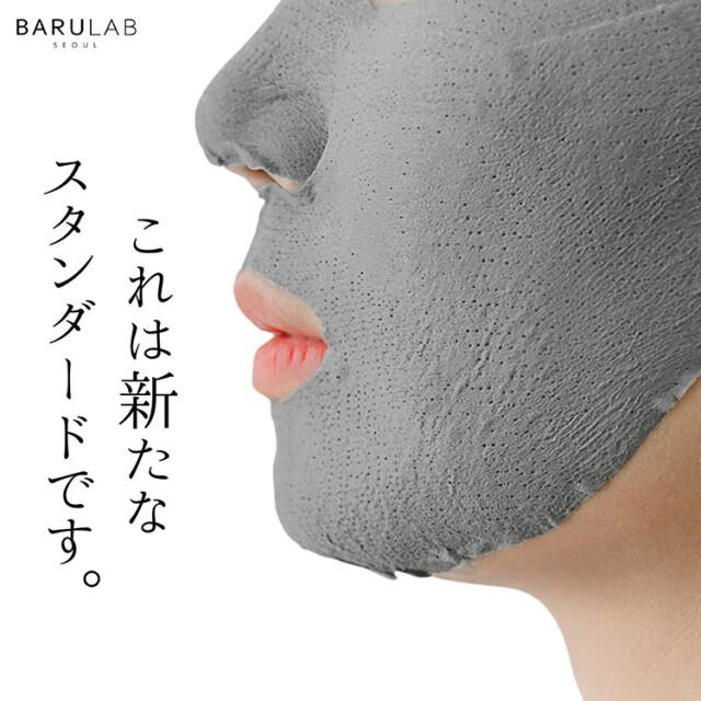 バルラボ ブラック クレイ マスク 5枚セット