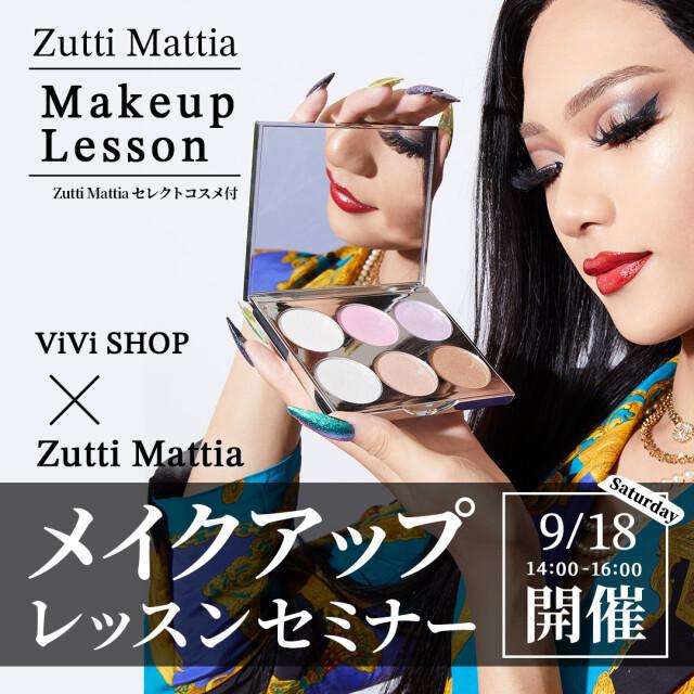 Zutti Mattia×ViViSHOPコラボ企画 少人数メイクレッスン コスメ付きセミナー