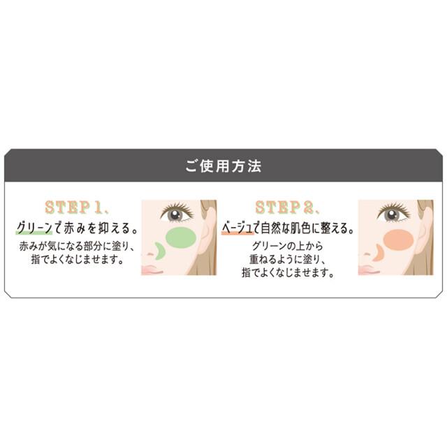 カバーファクトリー デュオカラーコンシーラー 02 グリーン&ベージュ